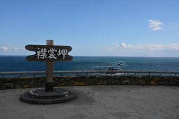 ⑤襟裳岬.JPG